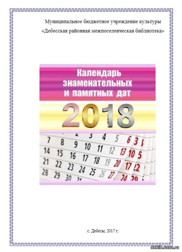 Календарь памятных дат по литературе на 2018 год